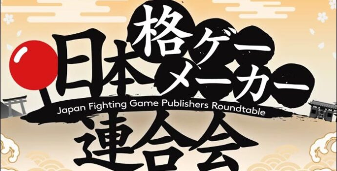 fighting game publishers roundtable